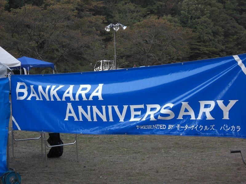 2007年10月 バンカラアニバーサリーキャンプ!