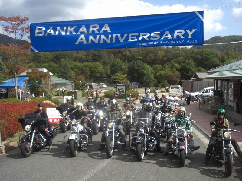 2009年 10月 バンカラアニバーサリーキャンプ!